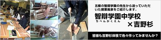 智辯五條×吉野杉 楽天市場に出店しています。  製材品)奈良吉野杉の材木問屋・材木卸売・木材卸売